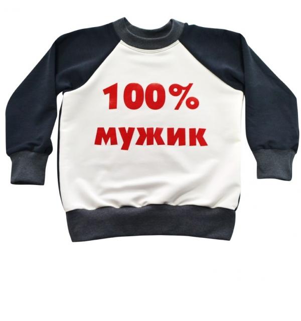 """Свитшот """"Улыбнись"""" (100% мужик)"""